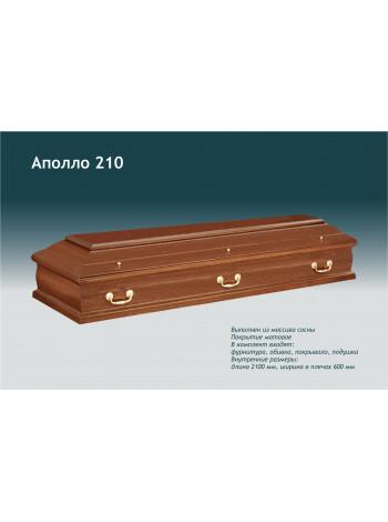 Гроб Аполло 210