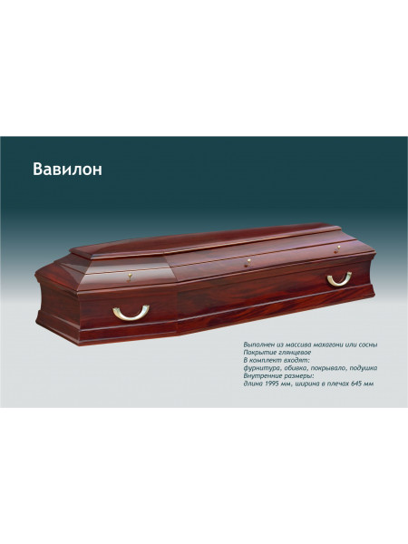 Гроб Вавилон