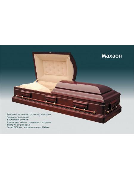Гроб Махаон