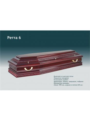 Гроб Ретта 6