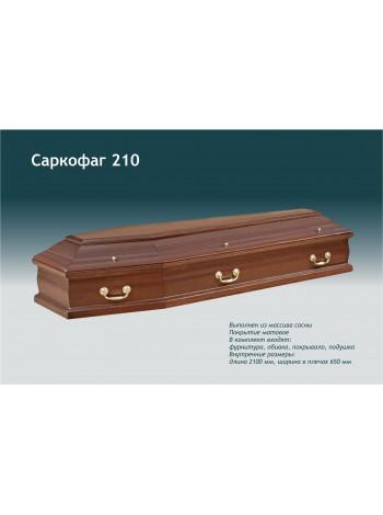 Гроб Саркофаг 210