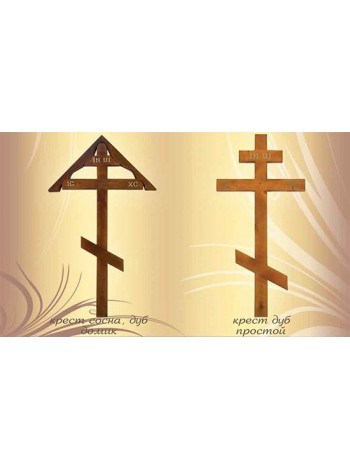 Крест №7