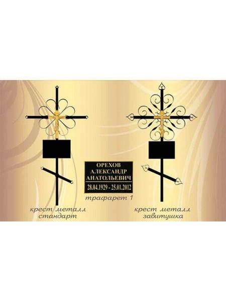 Крест №8