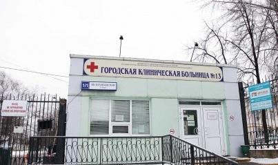 Морг городской клинической больницы № 13 в Москве